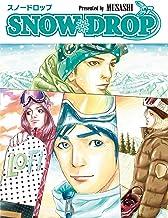 表紙: SNOWDROP (TWJ BOOKS) | MUSASHI