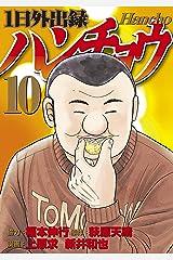 1日外出録ハンチョウ(10) (ヤングマガジンコミックス) Kindle版