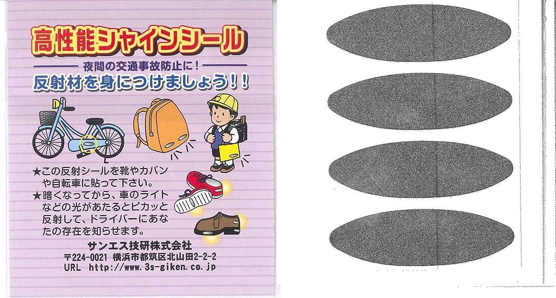 同僚よろめく非難するシューシャインDX 靴用反射シール【交通安全用品】