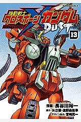 機動戦士クロスボーン・ガンダム DUST(13) (角川コミックス・エース) Kindle版