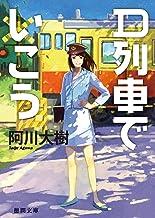 表紙: D列車でいこう (徳間文庫) | 阿川大樹