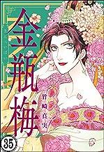 まんがグリム童話 金瓶梅(分冊版) 【第35話】