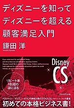 表紙: ディズニーを知ってディズニーを超える顧客満足入門 | 鎌田 洋