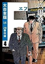 【大合本版】F(エフ) (4) (ぶんか社コミックス)