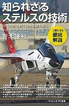 表紙: 知られざるステルスの技術 現代の航空戦で勝敗の鍵を握る不可視化テクノロジーの秘密 (サイエンス・アイ新書) | 青木 謙知