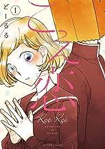 表紙: こえ恋 1【フルカラー】 (comico) | どーるる