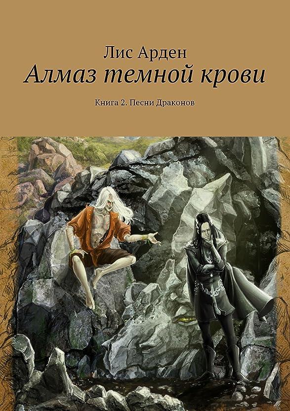 Алмаз темной крови: Книга 2. Песни Драконов (Russian Edition)
