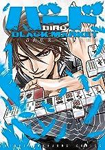 表紙: バード BLACK MARKET(1) (近代麻雀コミックス) | 青山広美