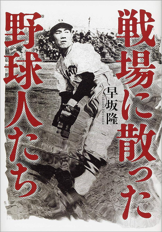 税金定義演じる戦場に散った野球人たち (文春e-book)