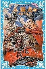 三国志(2)風雲の巻 (講談社青い鳥文庫) Kindle版
