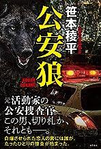 表紙: 公安狼 | 笹本稜平