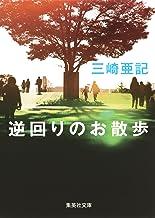 表紙: 逆回りのお散歩 (集英社文庫) | 三崎亜記