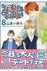 お参りですよ 8 【電子限定かきおろし漫画付】 (GUSH COMICS) Kindle版