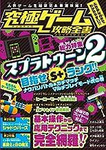 表紙: 究極ゲーム攻略全書(総力特集:超人気ナワバリバトルゲームを超研究&攻略!)   カゲキヨ