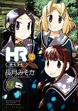 表紙: HR~ほーむ・るーむ~ 2巻 (まんがタイムKRコミックス) | 長月みそか