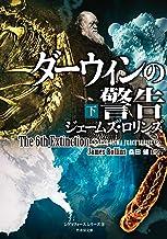 表紙: ダーウィンの警告 下 シグマフォースシリーズ (竹書房文庫) | 桑田健