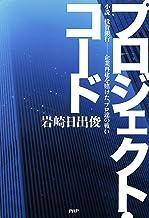 表紙: プロジェクト・コード 小説 投資銀行――企業再建を賭けた、プロ達の戦い | 岩崎 日出俊