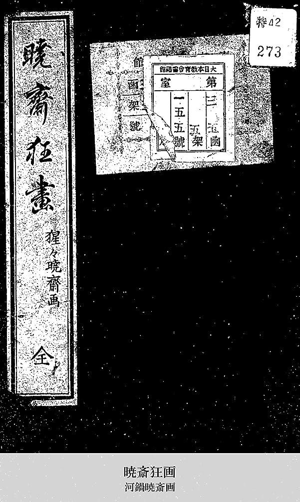油協定にはまって暁斎狂画 (国立図書館コレクション)