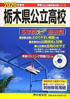 209栃木県公立高校(CD付) 2020年度用 6年間スーパー過去問 (声教の公立高校過去問シリーズ)