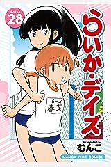 らいか・デイズ 28巻 (まんがタイムコミックス) Kindle版
