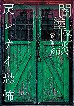 表紙: 闇塗怪談 戻レナイ恐怖 (竹書房文庫) | 営業のK