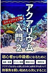 アクアリウム入門2〜ステップアップ編〜: 初心者でもできる熱帯魚飼育 Kindle版
