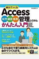 自分でつくるAccess 販売・顧客・帳票管理システム かんたん入門 2016/2013/2010対応 Kindle版