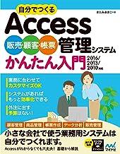 表紙: 自分でつくるAccess 販売・顧客・帳票管理システム かんたん入門 2016/2013/2010対応 | きたみ あきこ