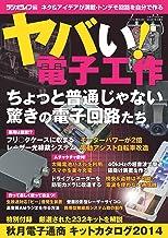 表紙: ヤバい!電子工作 (三才ムック vol.719) | ラジオライフ編集部