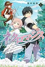 ネクロマンス(1) (週刊少年マガジンコミックス)