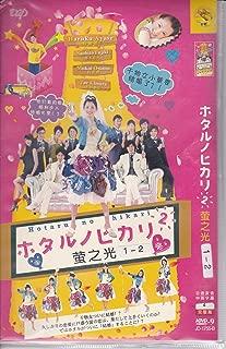 [Easy Package] 2010 Japanese Drama : Hotaru no Hikari I & II w/ English Subtitle