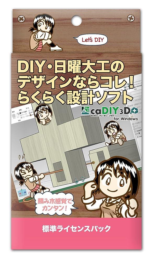 店員大使可聴caDIY3D+ 標準ライセンスパック 【DIY(日曜大工、木工、ガーデニング)用の3DCAD(設計ソフト)】