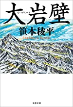 表紙: 大岩壁 (文春文庫) | 笹本 稜平