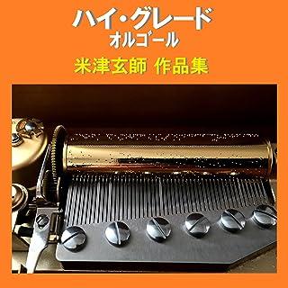 アンビリーバーズ Originally Performed By 米津玄師 (オルゴール)