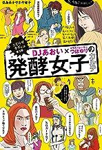 表紙: DJあおい×イラストレーターつぼゆりの発酵女子カルテ | DJあおい