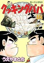 表紙: クッキングパパ(124) (モーニングコミックス) | うえやまとち