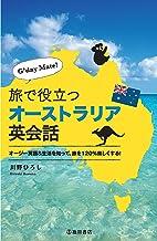 表紙: Gday Mate! 旅で役立つオーストラリア英会話 (池田書店) | 川野 ひろし