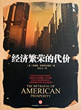 The Betrayal of American Prosperity (Chinese Edition)