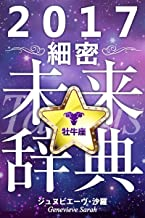 2017年占星術☆細密未来辞典牡牛座 (得トク文庫)