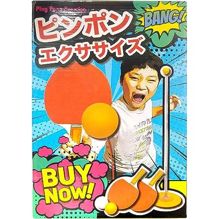 ピンポンエクササイズ Ping Pong Exercise 卓球 スポーツ ダイエット ボール拾いなし ストレス解消 おうち時間 子供 大人 おもちゃ