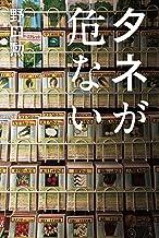 表紙: タネが危ない (日本経済新聞出版)   野口勲
