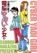 表紙: 電脳やおい少女 (1) (バンブーコミックス 4コマセレクション) | 中島沙帆子