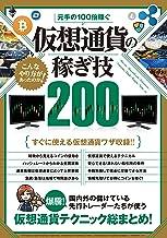 表紙: 元手の100倍稼ぐ 仮想通貨の稼ぎ技200 | standards