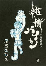 表紙: 純情パイン<完全版> (シリウスコミックス) | 尾玉なみえ