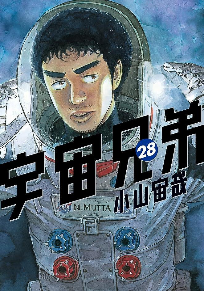 添加剤見落とすかき混ぜる宇宙兄弟(28) (モーニングコミックス)