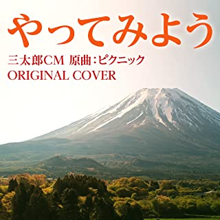 やってみよう 三太郎CM 原曲:ピクニック ORIGINAL COVER