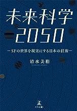 表紙: 未来科学2050 -SFの世界を現実にする日本の技術- | 清水美裕