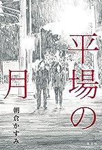 表紙: 平場の月 | 朝倉 かすみ