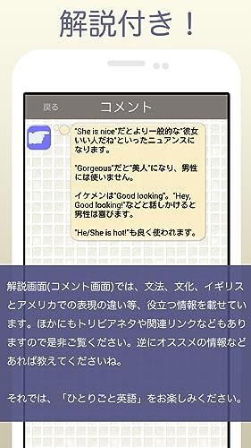 『英会話学習アプリ「ひとりごと英語」』の6枚目の画像