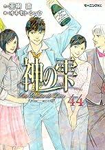 表紙: 神の雫(44) (モーニングコミックス) | オキモト・シュウ
